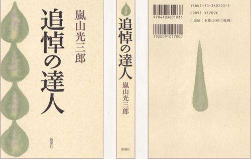 Yoko nakajima in the seventy years of age 2